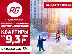 Скидка до 3% на готовые квартиры! Выдаем ключи! Квартиры в Москве от 9,3